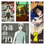【最新Podcast配信】#ジン学第090回「漫画レビュー『COPPELION』『あれよ星屑』『SHIORI EXPER
