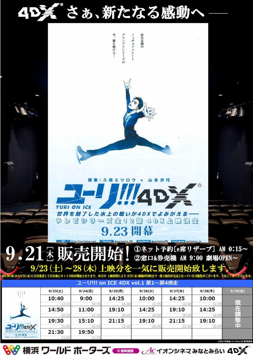 ★NEWS★『ユーリ!!! on ICE 4DX vol.1 第1~第4滑走』9/21(木)0:15より、23(土)~2