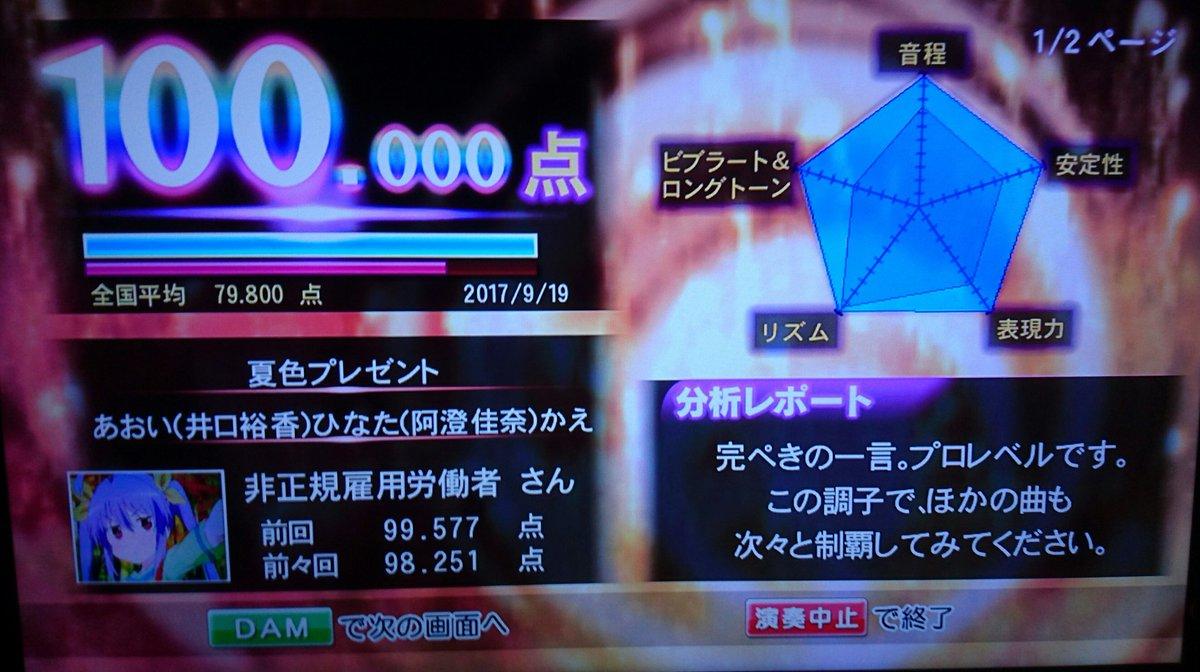 1050曲目 夏色プレゼントヤマノススメはいいゾ~/^o^\