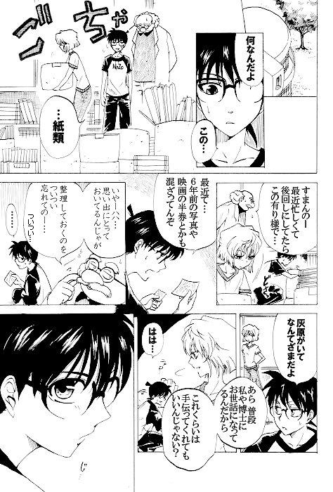 コ哀と少年探偵団。1ページ目、つづく。