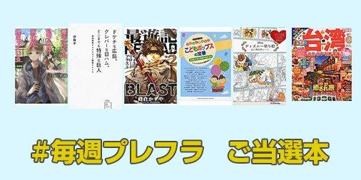 #毎週プレフラ 当選DMしました!「ドケチな広島、クレバーな日ハム、どこまでも特殊な巨人」「最遊記RELOAD BLAS
