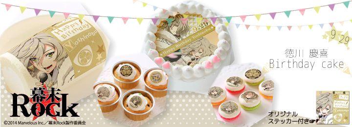 【幕末Rock】✨9月29日は徳川慶喜さんのお誕生日✨バースデースイーツの発売開始いたしました!素敵なスイーツでお祝いし