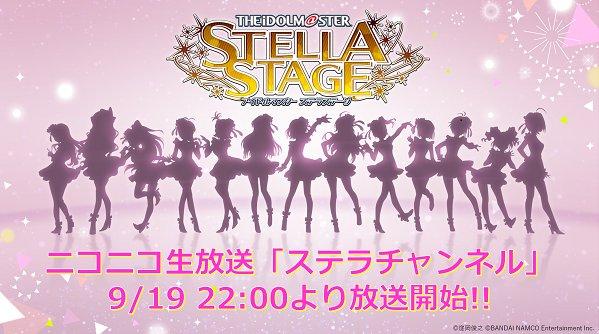 【ステラステージ】PS4最新作「アイドルマスター ステラステージ」2017年12月21日(木)発売決定!! →→  #i