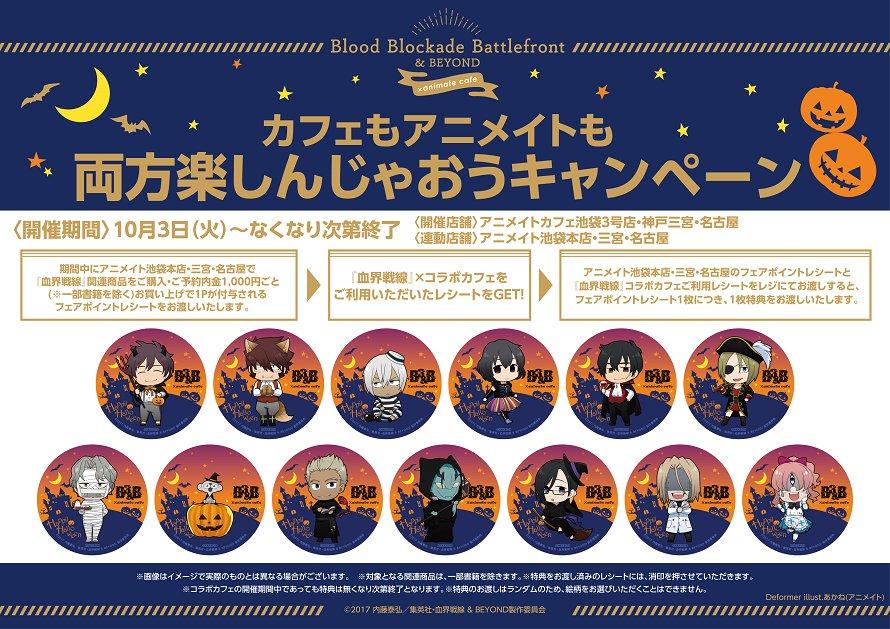 【テレビアニメ『血界戦線 & BEYOND』×アニメイトカフェ池袋3号店・名古屋・神戸三宮】「カフェもアニメイトも両方楽