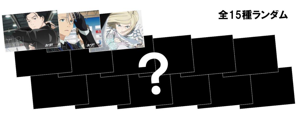 「ユーリ!!! on ICE 4DX」平日限定の来場者特典が決定!!!本編から選りすぐりの場面写真を使用したポストカード