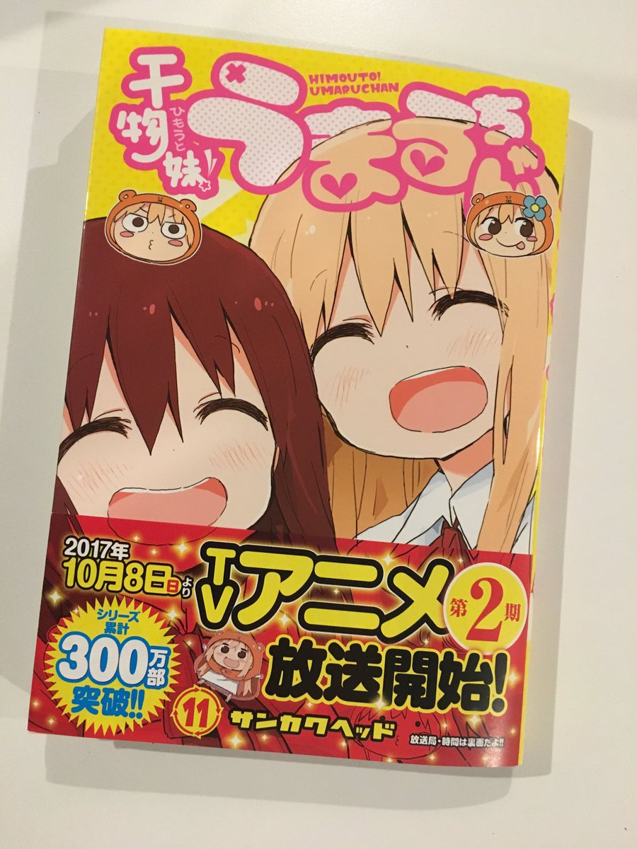 ものすごく乗り遅れたから、RT祭りしたよっ!原作コミックス「干物妹!うまるちゃん」第11巻発売ですよ~☆10月からのアニ