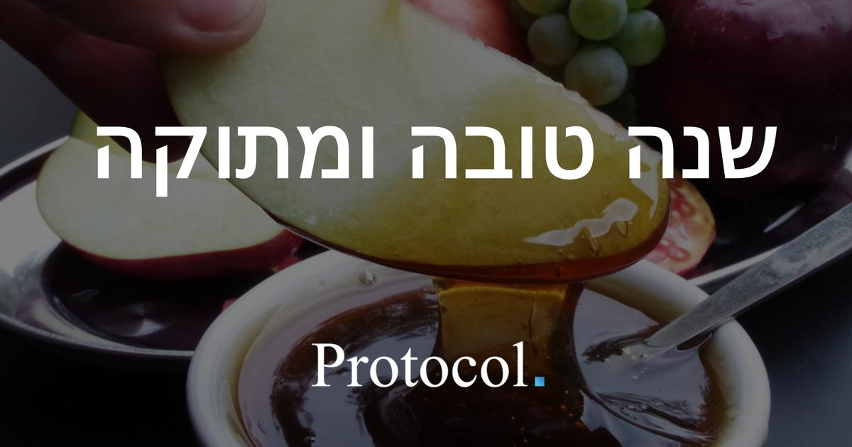 #shanahtovah