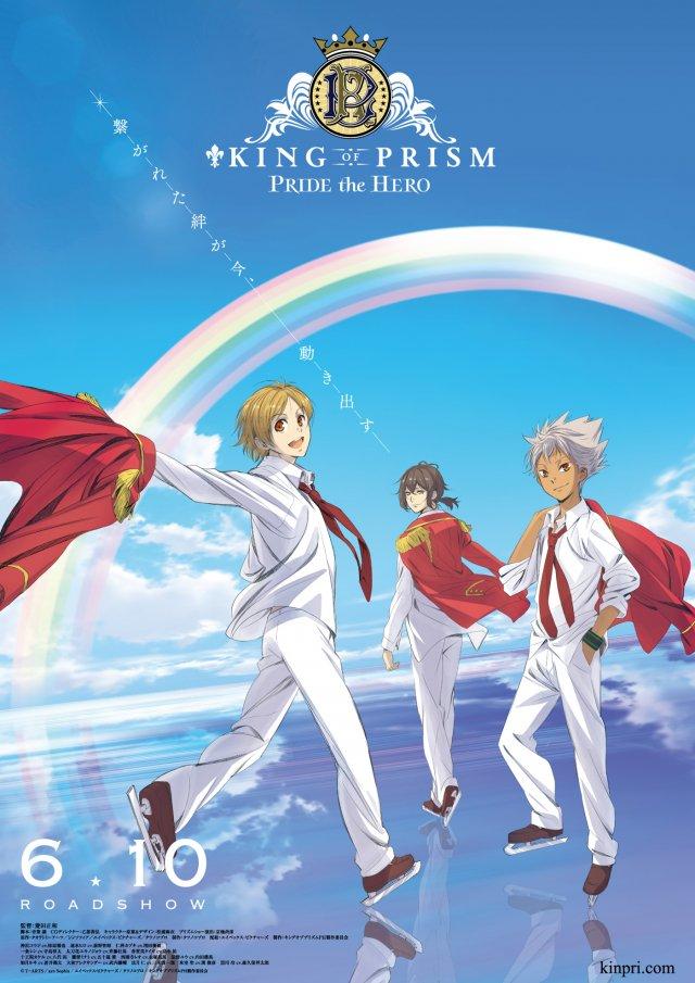 ★「KING OF PRISM-PRIDE the HERO」山田リョウ生誕上映決定!★◆上映日時・・・9/24(日)1