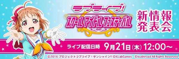 【明日の正午から】「ラブライブ!スクールアイドルフェスティバル新情報発表会」を生配信いたします!全『ラブライブ!』ファン