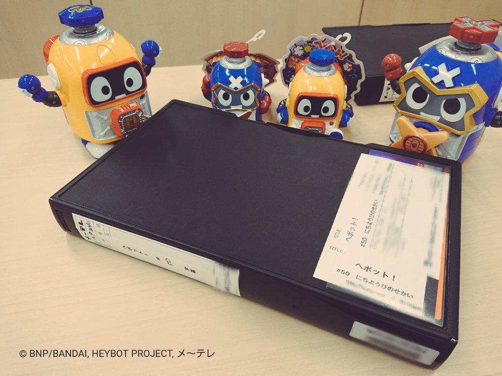 #ヘボット!9/24(日)第50話「にちようびのせかい」字幕の作業も終わり、無事に搬入されました✨携わったスタッフ皆様、