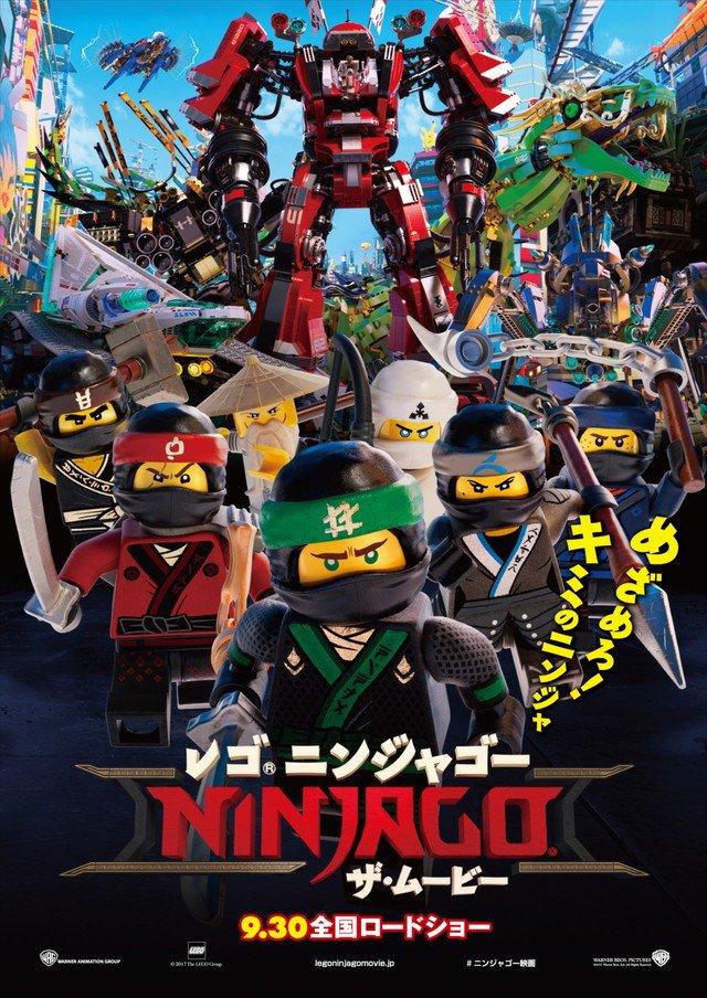 「レゴニンジャゴー」がデックス東京ビーチとコラボ、イルミネーション連動など
