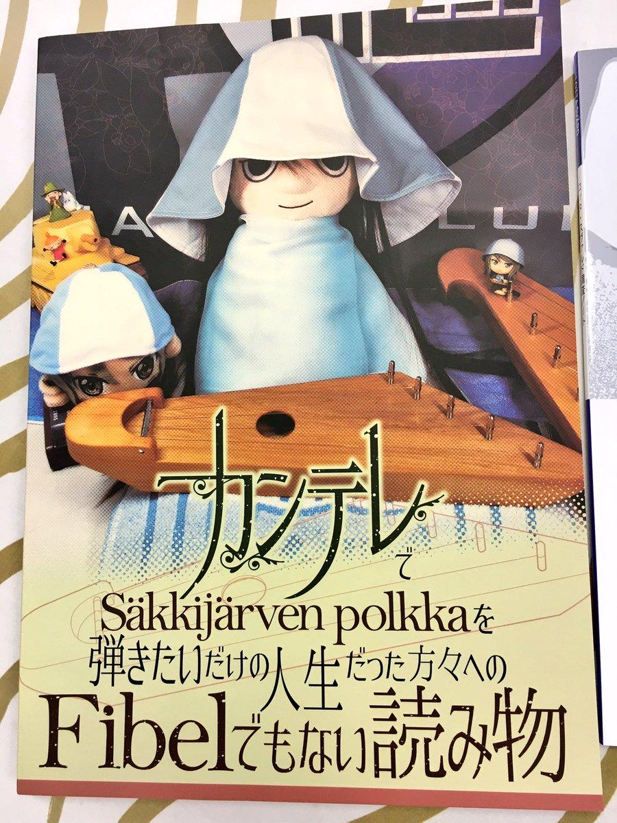 フィンランドの伝統楽器カンテレといえば、この前、コミケにでていたこれを入手!ものすごくクオリティが高くて丁寧に演奏法が書