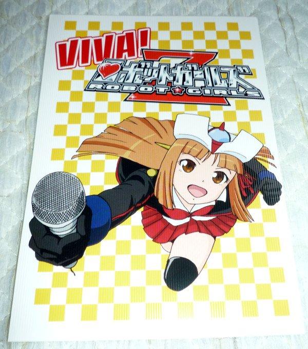 ロボガオンリー ゆきちさん/カバのジョリィ 『VIVA! ロボットガールズZ』ロボガフェス再現漫画本 普通のレポート本だ