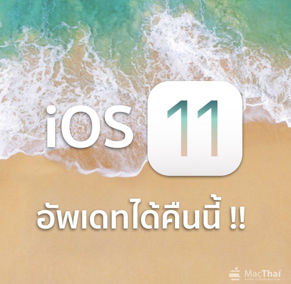 iOS 11 อัพเดทได้แล้ว คืนนี้ !! พร้อมกันหรือยัง ? อ่านสรุปทุกฟีเจอร์สำ...