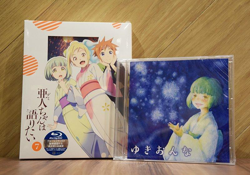「亜人ちゃんは語りたい」アニプラ全巻特典の『スペシャル「絵本」風ブックレット付き朗読CD「ゆきおんな」』のサンプルを公開