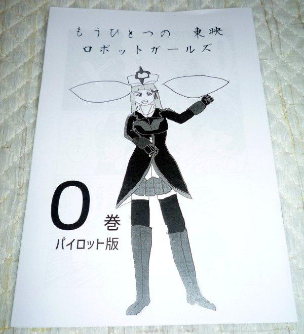 ロボガオンリー 新八郎さん/トロス教出版部 『もうひとつの東映ロボットガールズ』特撮ガールズネタ 自分的に17再視聴した