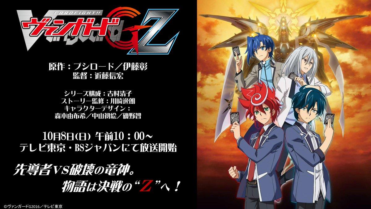 【週ヴァンNEXT】アニメ カードファイト!! ヴァンガードG Zは10月8日(日)より放送開始!!――先導者VS破壊の