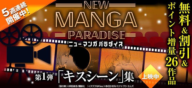 心震える名場面からマンガを選ぶ「ニューマンガパラダイス」!第1弾は「キスシーン」。押見修造『惡の華』や糸井のぞ『わたしは