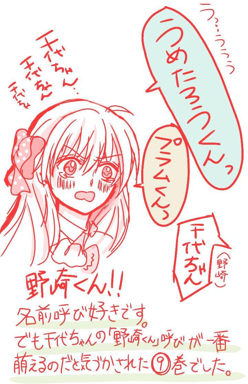 月刊少女野崎くん⑨巻。やっと買えました。野崎くんが大好きなのに、たまにドライな千代ちゃんが好きです。落書き。