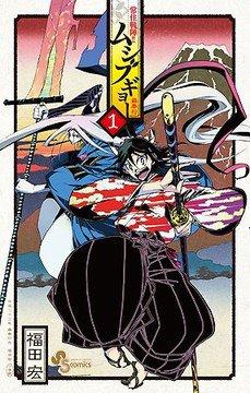 常住戦陣!!ムシブギョー:8年の連載に幕 テレビアニメも話題に  #ムシブギョー #ムシブギョー完結