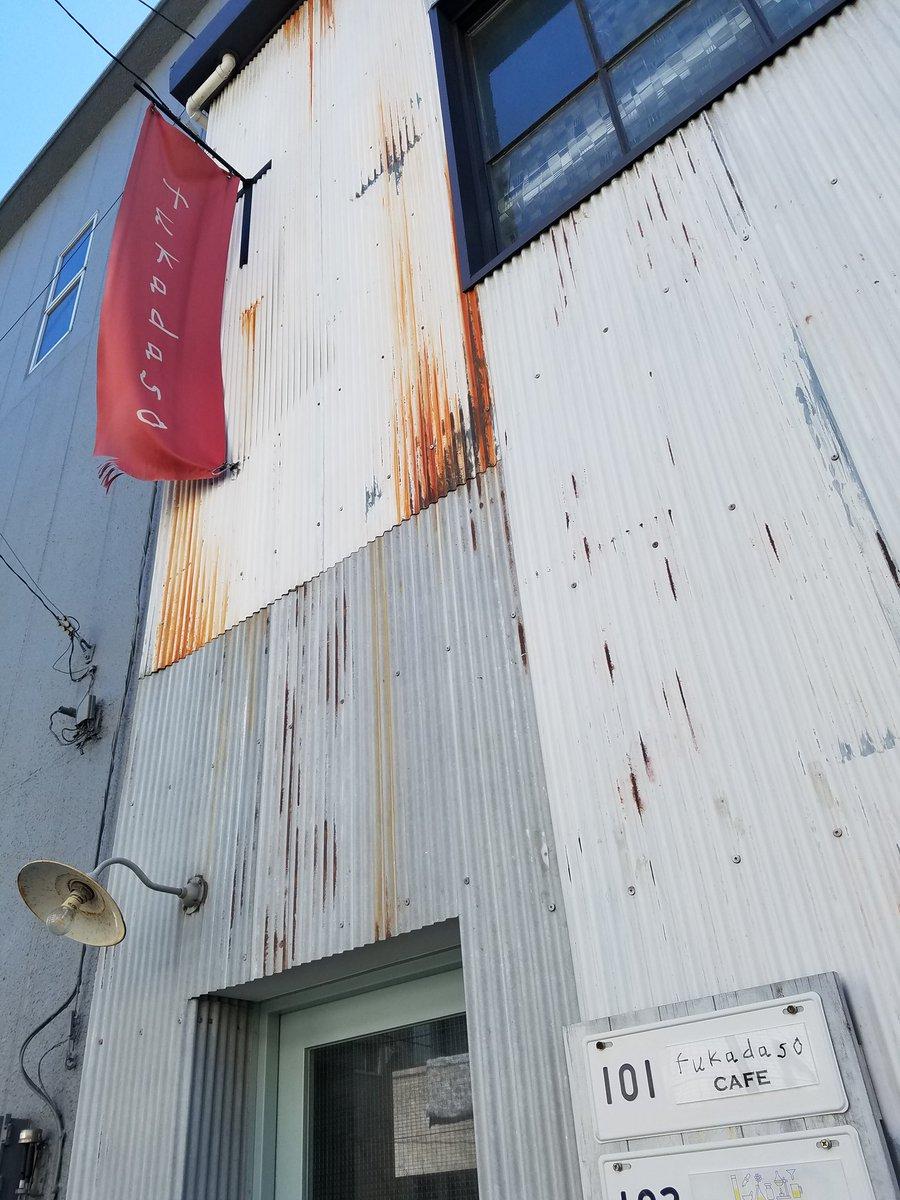 その③  清澄白河【Fukadaso cafe】以前のAERAの対談でいろんなカフェが使われてた中で升野さんと来たとこで