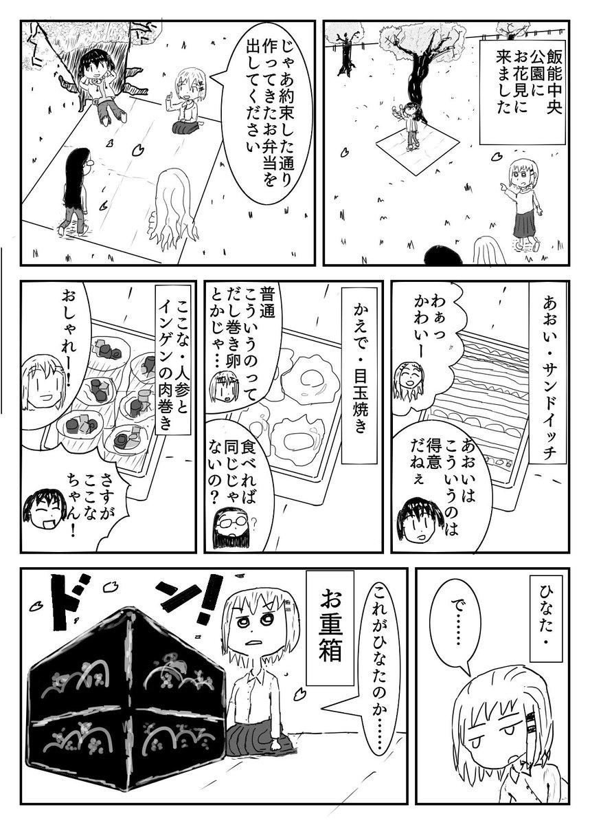 ヤマノススメ超新聖地ガイド 飯能中央公園編  #ヤマノススメ