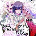 【ニュース】『劇場版 Fate/kaleid liner プリズマ☆イリヤ 雪下の誓い』の入場者プレゼント第五弾が明らか