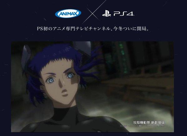 【月額500円】PS4でアニメが見放題!アニマックス on PlayStationが12月1日に開局現在のラインナップは