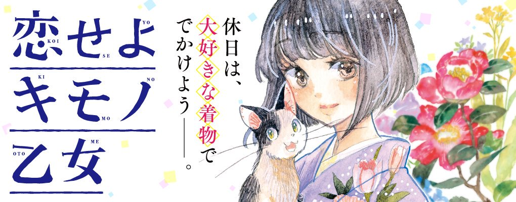 【コミックバンチweb】本日は日常・青春の水曜日『恋せよキモノ乙女』『うどんの国の金色毛鞠』『猫とふたりの鎌倉手帖』『ブ