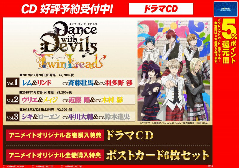 【#Rejet】12/20~順次発売予定☆アクマに囁かれ魅了されるCD 『Dance with Devils -Twin