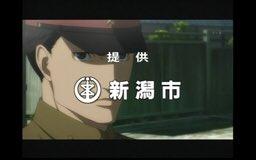 テレビ埼玉でやってるアニメ「ジョーカー・ゲーム」のスポンサーが新潟市っていうの斬新。攻めてるなあ。