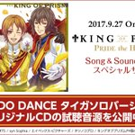 【KING OF PRISM】『KING OF PRISM -PRIDE the HERO-Song&Soundtrac