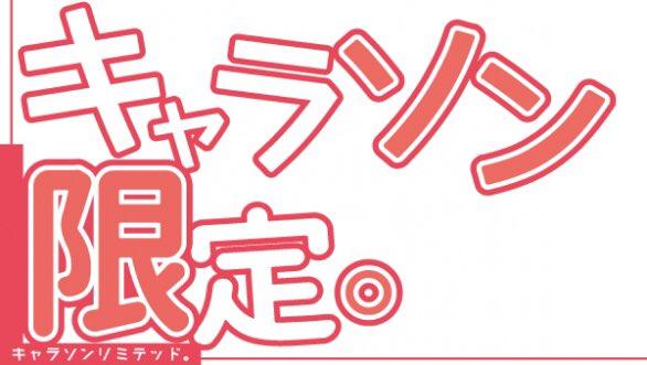 9/30(日)#キャラリミ vol.2@栄リレーションキャラリミ第2回!キャラソンを肴に推しキャラの話しをしましょう!僕