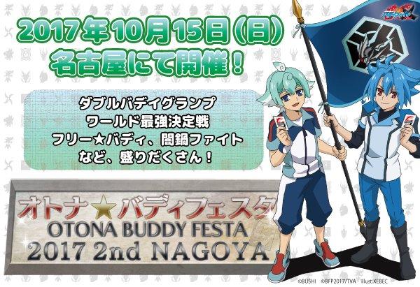 2017年10月15日(日)に名古屋 吹上ホールにてオトナ★バディフェスタ2017 2nd NAGOYAが開催!ダブルバ