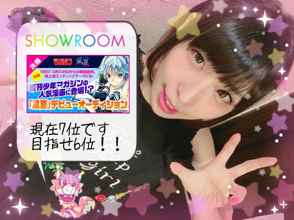 ☆SHOWROOM☆ガチイベ参加中。「風夏」デビューオーディション次は16:00から5位以内で最終審査です。どうか3周と