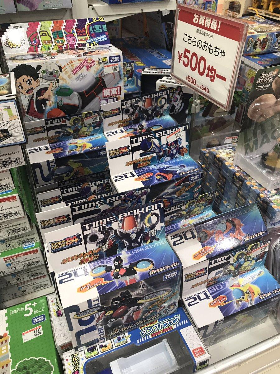 イトーヨーカドーの玩具コーナーワゴンより(  ー̀ωー́ )タイムボカン24はわからないですが…(^_^;)
