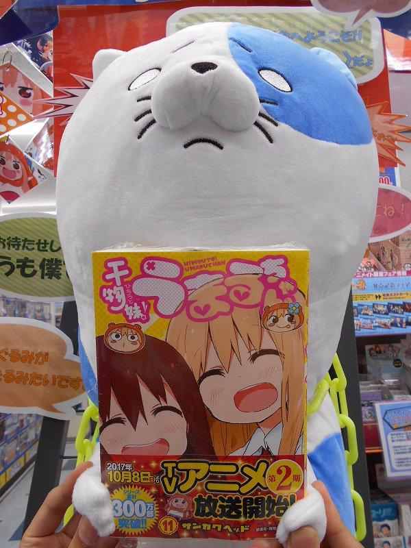 【うまる宴情報】『干物妹!うまるちゃん』最新コミックス11巻好評販売中だおぅ♪アニメ第2期ももうすぐおぅ♪ポテイトとコー