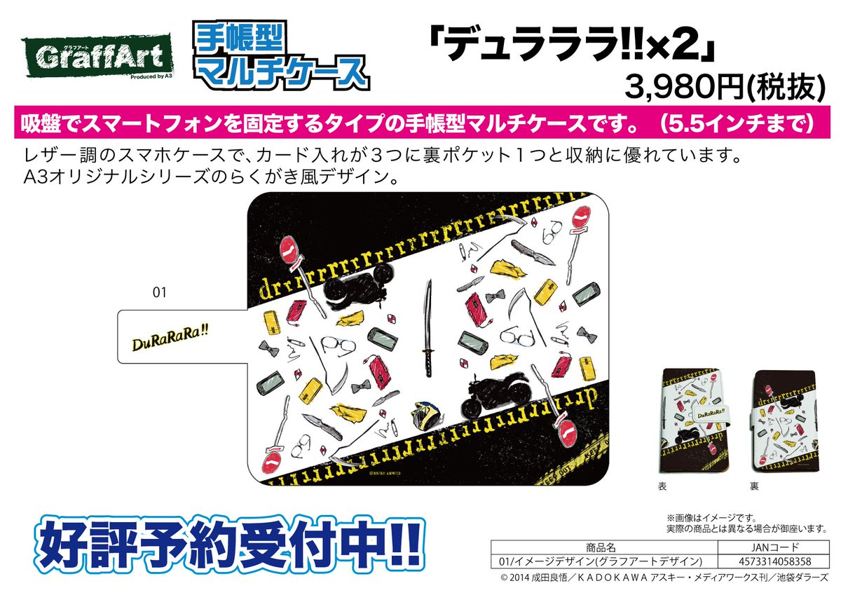 【新作予約案内】A3オリジナルGraffArtシリーズの手帳型マルチケース「デュラララ!!×2」が予約開始!吸盤でスマー