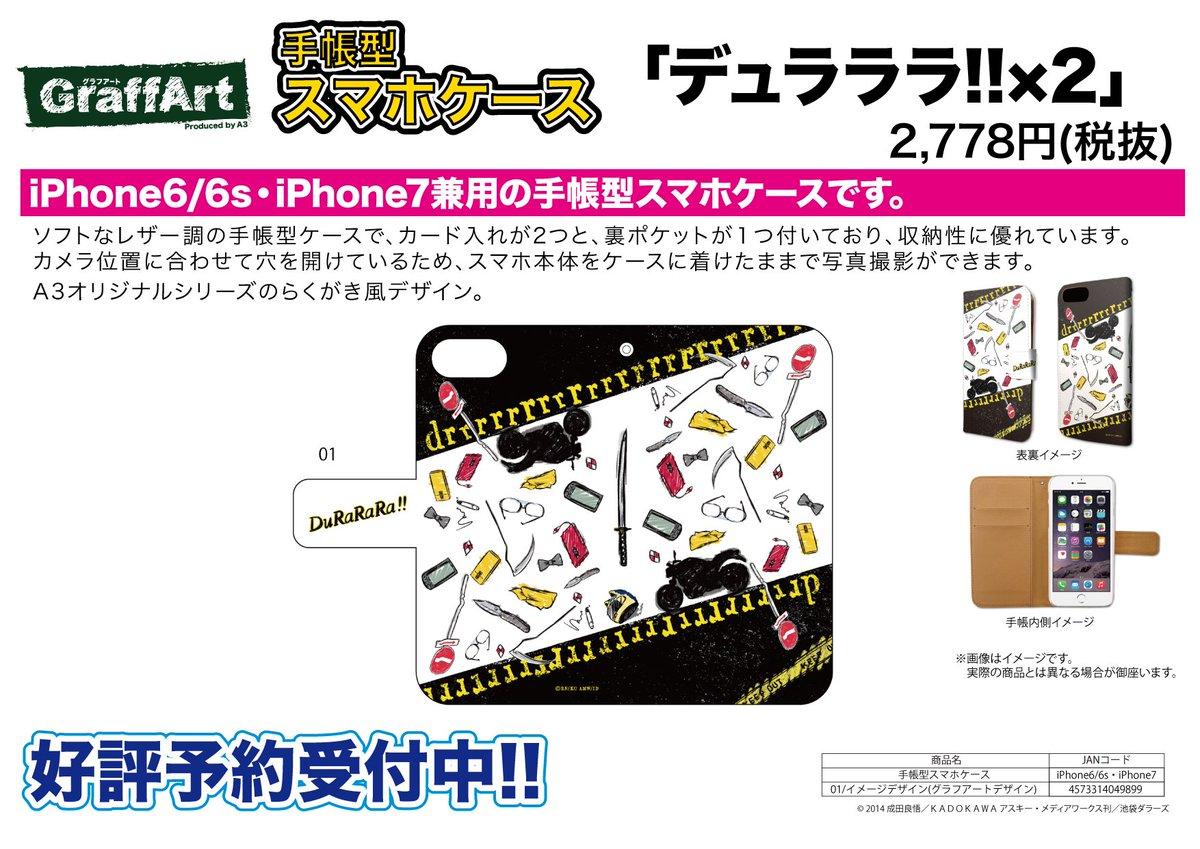 【新作予約案内】A3オリジナルGraffArtシリーズの手帳型スマホケース(iPhone6/6s/7兼用)「デュラララ!
