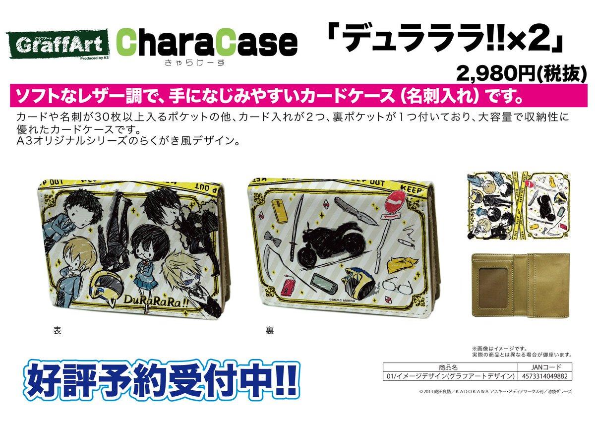 【新作予約案内】A3オリジナルGraffArtシリーズのキャラケース「デュラララ!!×2」が予約開始!カードや名刺が30