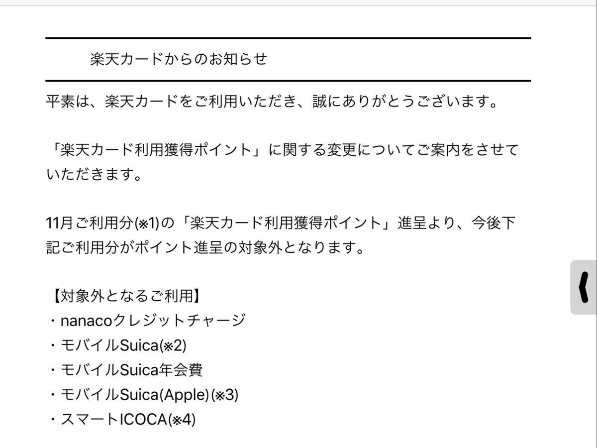 ◆楽天カードに関する重要なお知らせ。楽天カードによるナナコ(nanaco)クレジットチャージでポイント付与されなくなりま