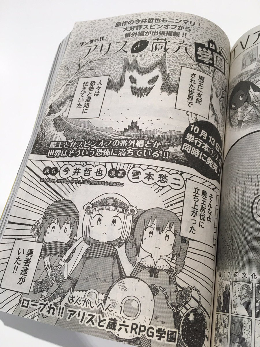 今月発売の月刊コミックリュウ11月号に『ワンダれ‼︎アリスと蔵六学園』の描き下ろしエピソードが掲載!そしてこちらのエピソ