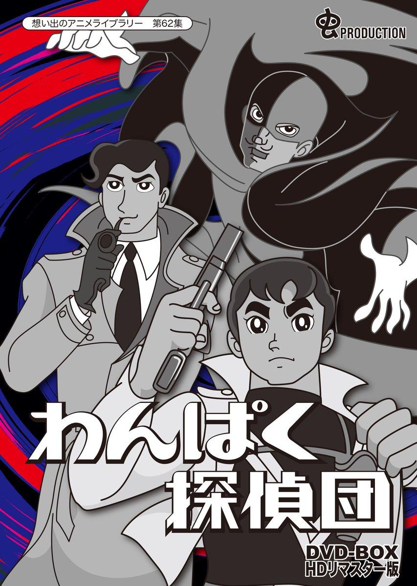 「少年探偵団」シリーズを基に、虫プロが初めて挑んだ手塚原作以外のアニメーション作品として熱心なファンに語り継がれてきた幻