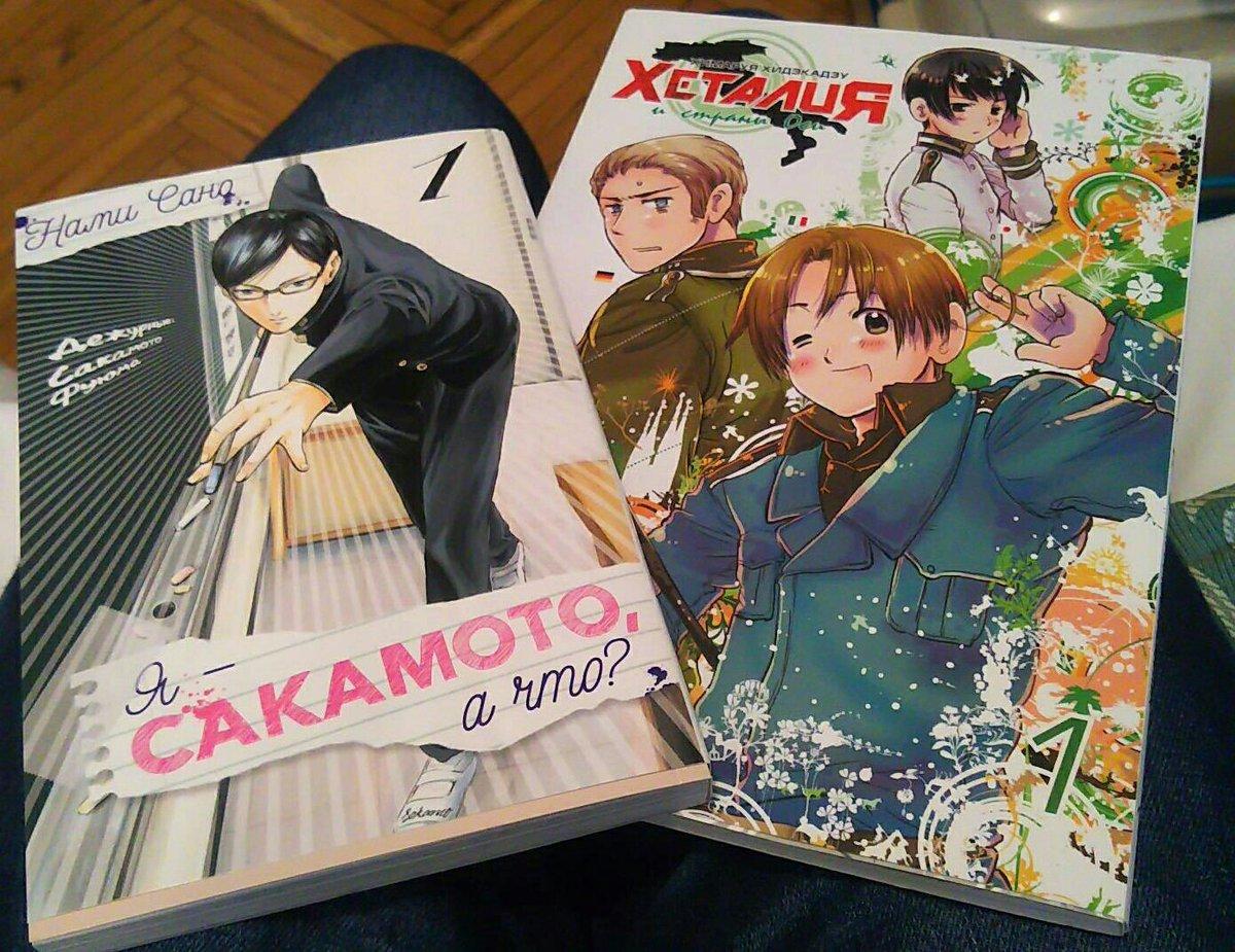 前もツイートしたけど、ロシア語版ヘタリアと坂本ですが