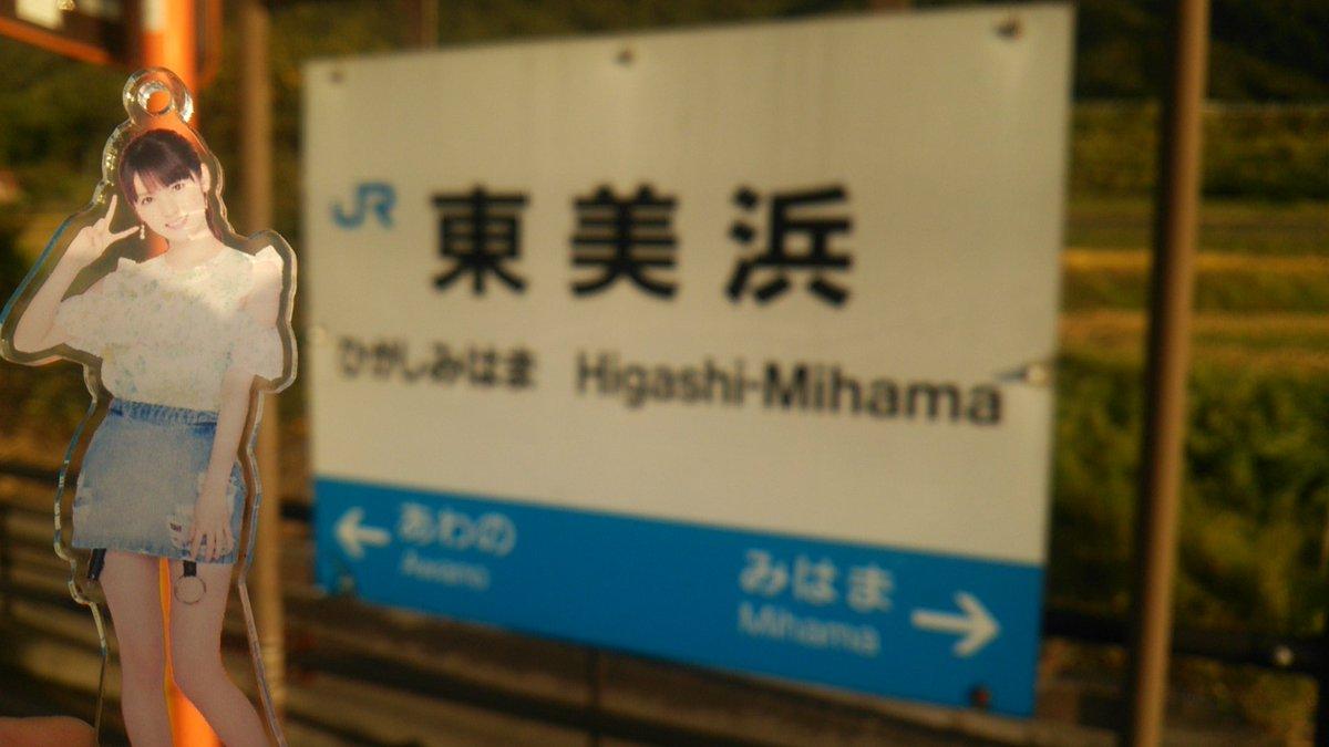 """小浜線東美浜駅。秘境駅ではないが""""中二病でも恋がしたい""""の聖地だそうな。なかなかそれらしい駅ノートになっております(^ー"""