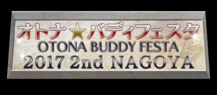 【バディファイト】r 「オトナ★バディフェスタ2017 2nd NAGOYA」10/15開催!2人チームで戦うダブルバデ