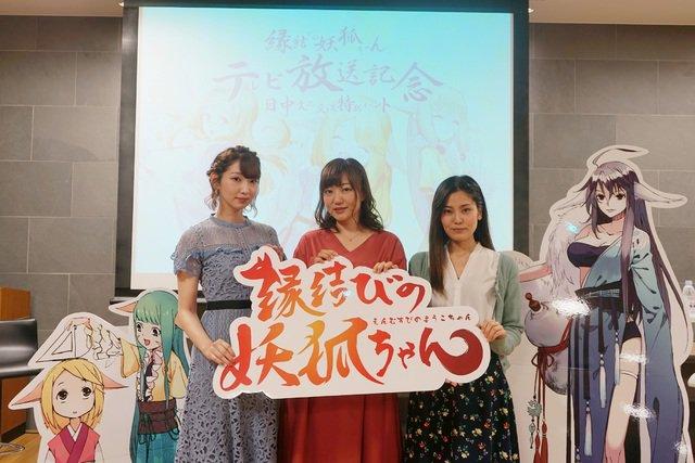 「#縁結びの妖狐ちゃん」のテレビ放送記念イベントレポート到着! 第3チャプター「月紅篇」の新キャラ設定、先行カットも公開