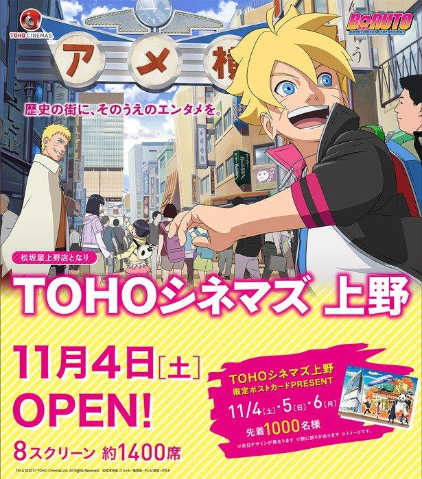 """今秋オープンのTOHOシネマズ上野。開業が11月4日からとなったようです。人気アニメ""""BORUTO-ボルト- NARUT"""