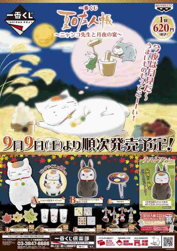 【くじ販売中】『一番くじ 夏目友人帳~ニャンコ先生と月夜の宴~』5階レジにて販売中です!A賞はなんと大きさ約55cmのニ