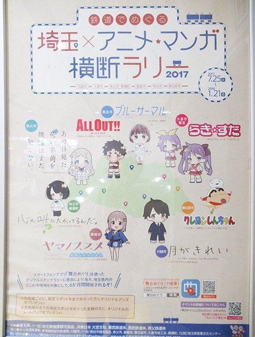 所沢駅も「ソードアート・オンライン」とか「ローリング☆ガールズ」で仲間に入れてもらえればいいのにね。